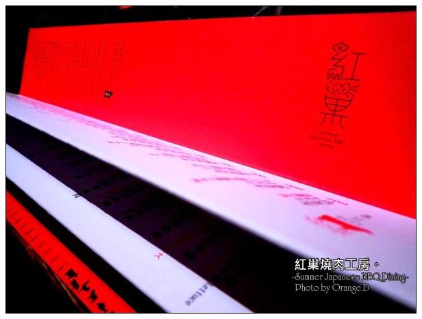 【台中好好吃】火熱摩登:紅巢燒肉工坊