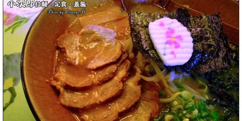 【台中好好吃】關東傳承味(一):小次郎拉麵
