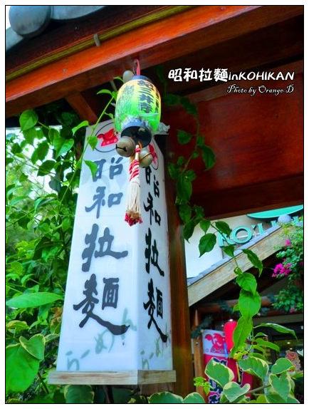 【台中好好吃】古早味拉麵:昭和拉麵in客喜康咖啡館