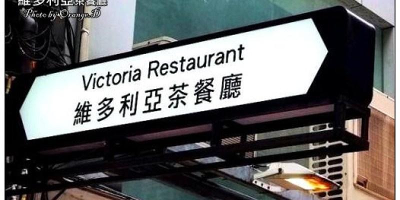 【台北好好吃】港式地道大好味:維多利亞茶餐廳