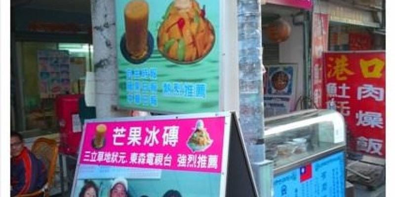 [玉井好好吃]芒果的故鄉:芒果無雙