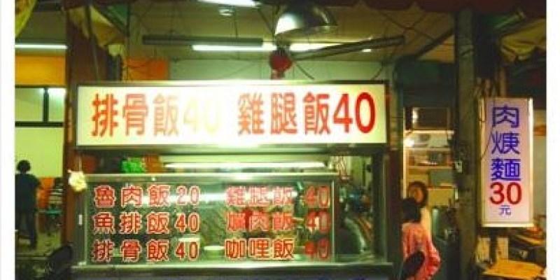 [台中好好吃]4個銅板的好味道:大豐40元快餐