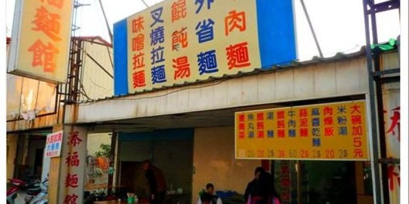[府城好好吃]便宜又實在:添福麵館