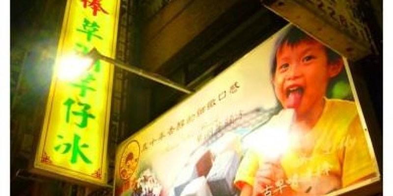 [府城好好吃]童年的時光機:太陽牌冰城