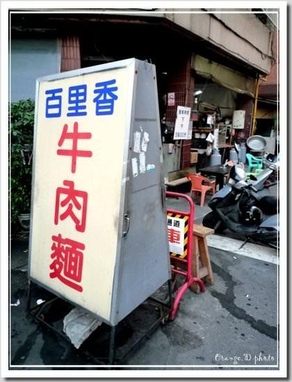 [台中好好吃]台中-百里香牛肉麵