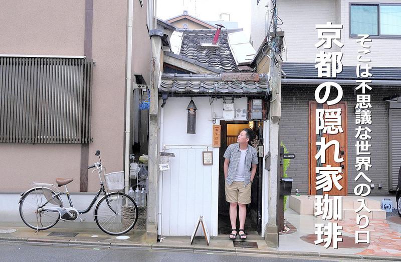 【京都咖啡】ヱントツコーヒー舎:京都不思議窄門咖啡 町家老屋改造超隱密小店!深焙焦香招牌咖啡必點!(也有賣義大利麵 甜點 蛋包飯)