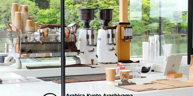 【京都咖啡】% Arabica Kyoto Arashiyama 嵐山:京都櫻花楓葉季必喝嵐山最美咖啡館~搭乘百年嵐電朝聖白色咖啡小屋~佐渡月橋與陽光飲啜香醇美好!