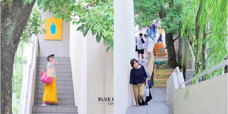 【東京咖啡】藍瓶咖啡BlueBottle Coffee青山Café│表參道:來去時尚表參道喝咖啡 隱身閣樓綠叢間舒服好拍藍瓶咖啡2號店 東京必訪インスタ映え打卡景點