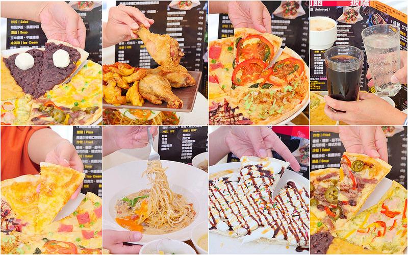 【台中吃到飽】義米蘭披薩炸雞吃到飽│一中街:只要250元現烤20種披薩+四種炸雞 沙拉飲料冰淇淋吃到飽超划算!義大利麵和排餐精緻料理單點也好吃推薦!