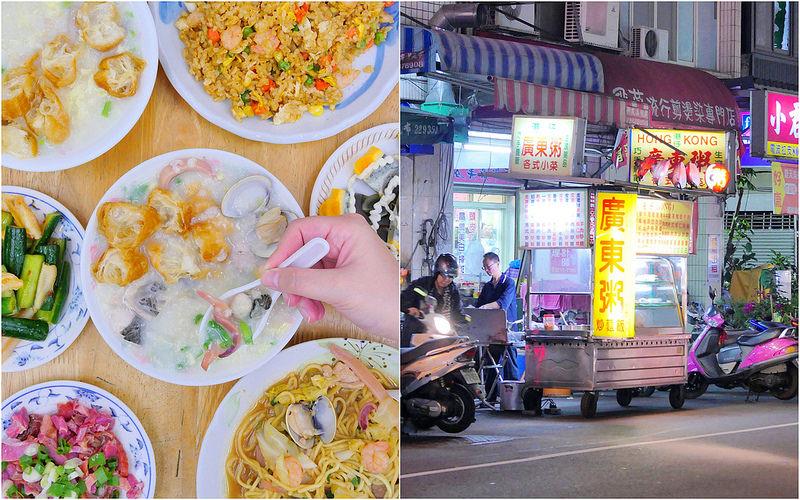 【台中中華夜市】港仔廣東粥:隱藏版鮮香大碗料鮮量多海鮮粥必點 還有炒飯炒麵也是料好量實在!