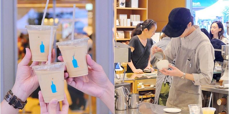 【東京咖啡】藍瓶咖啡BlueBottleCoffee│新宿店:人氣新宿NEWoMan商場大客滿藍瓶咖啡 限量版透明雙層杯超搶手!新宿必打卡朝聖景點