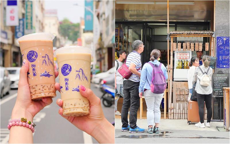 【高雄西子灣】御典茶:網友大讚高雄最好喝排隊奶茶 加珍珠/粉角不用錢!推薦蒙古鮮奶茶+黑美人鮮奶茶!