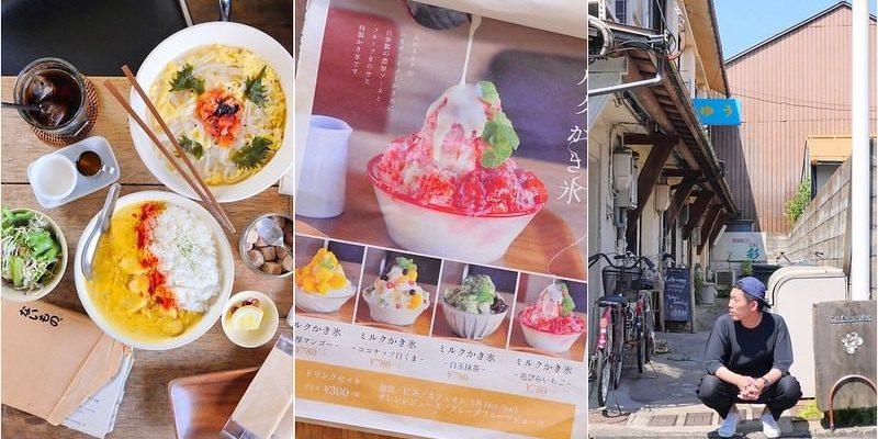 鳥取美食_CAFE NEE:隱藏古民家必吃泰式鮮蝦扇貝咖哩飯大推!還有日式刨冰 特製定食跟好喝咖啡!必吃在地人氣老屋咖啡!
