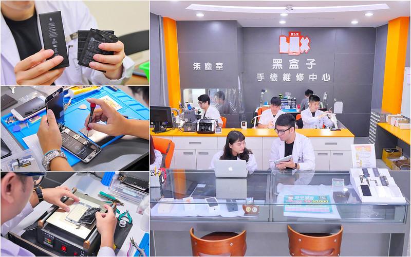 台中iphone維修推薦:黑盒子維修中心iphone換電池、螢幕維修、手機貼膜、資料救援…一站購足!