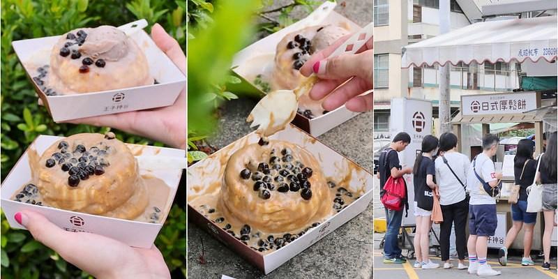 王子神谷日式厚鬆餅_台中一中街:台南爆紅厚鬆餅 舒芙蕾輕盈口感邊走邊吃!伯爵珍奶+芋見泥珍珠厚鬆餅好吃只是不算便宜!