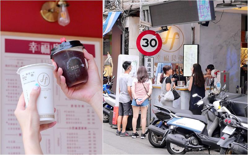 幸福良心紅茶冰_台中一中街:一中街必喝懷舊紅茶冰 四種紅茶好喝推薦!新品獵心紅茶只要5元!