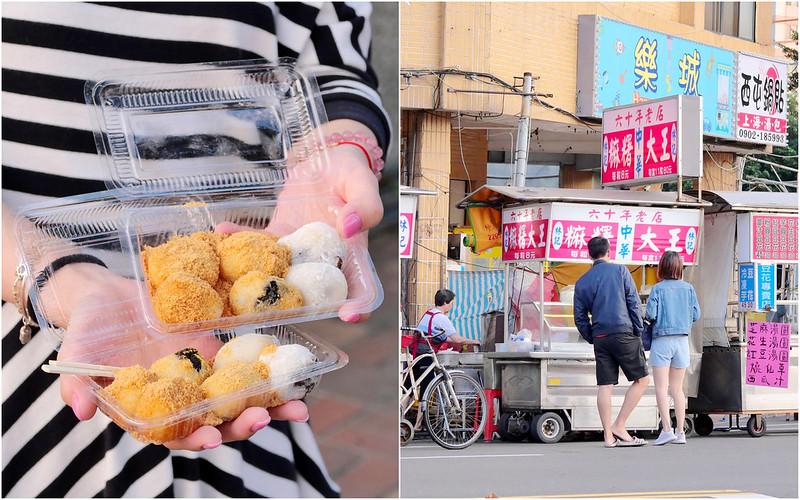 中華麻糬大王_台中中華夜市:老台中人從小吃到大60年老攤 每顆8元手工麻糬365天都營業!