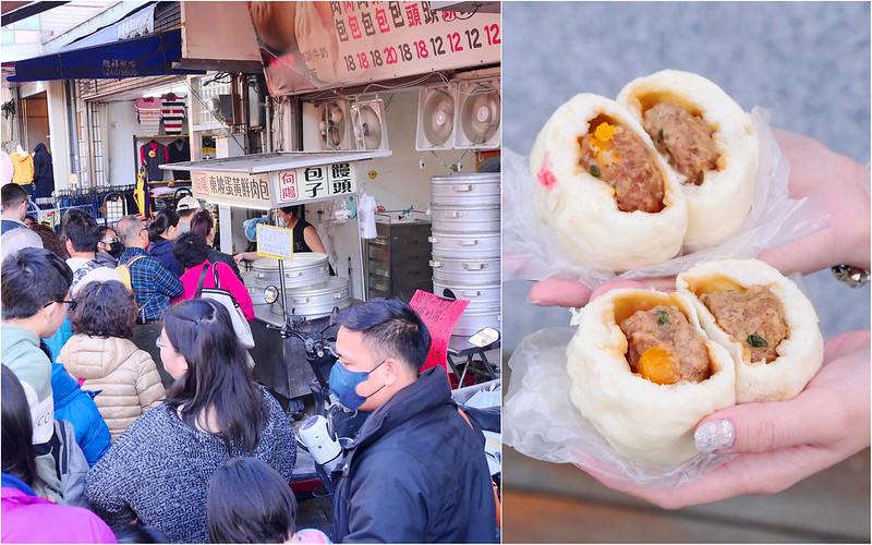 第三市場秒殺肉包/向陽東坡蛋黃肉包:排隊一小時才買得到!肉餡飽滿多汁重口味激推必吃!