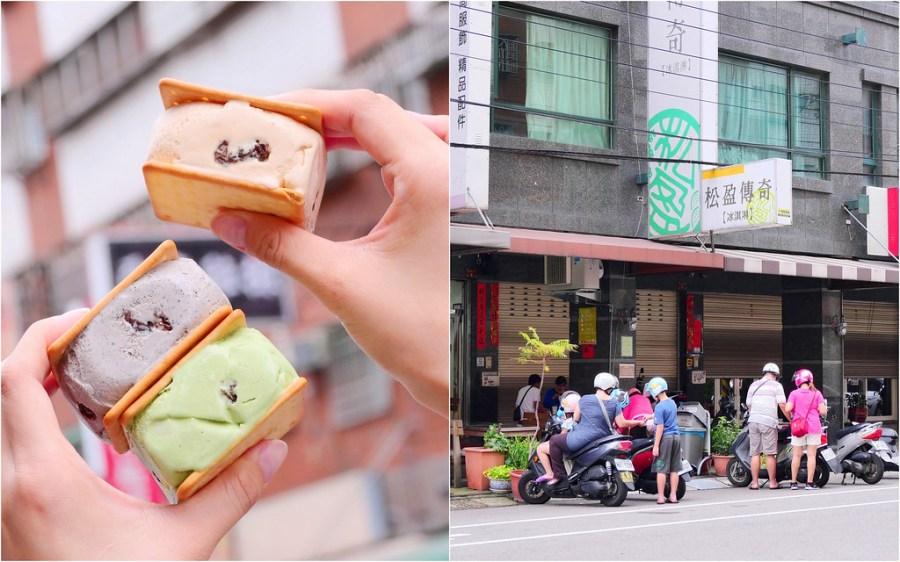 松盈傳奇冰淇淋_台中大里:懷舊好厚三明治冰餅9種口味便宜好吃!假日客滿冰棒晚來買不到
