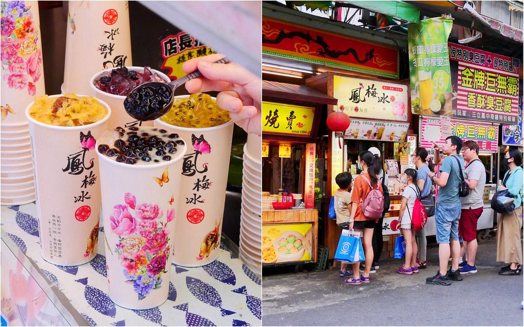 一中街鳳梅冰_台中飲料:老字號大杯珍奶只要25元好便宜/自家熬煮土鳳梨鳳梅冰滿滿果肉必點