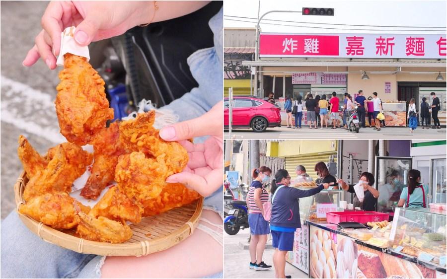 嘉新麵包/炸雞專賣_台中沙鹿:海線大排隊傳說的炸雞店XD炸雞排才55元/麵包任選6種100元