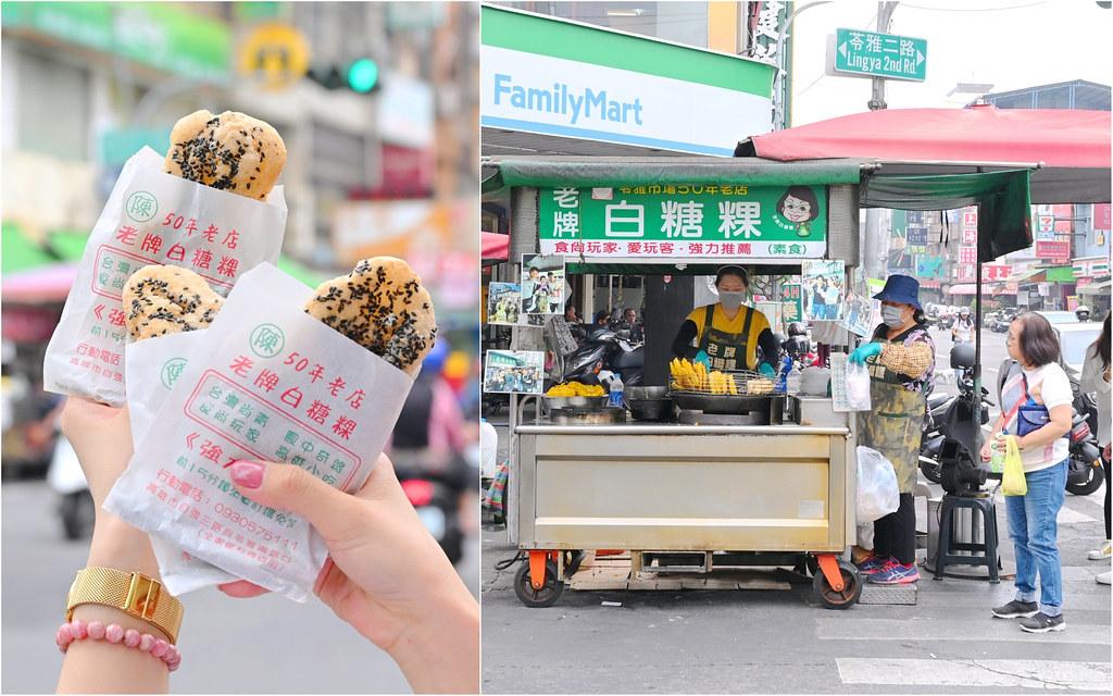 老牌白糖粿_高雄自強夜市:在地50年天天排隊老攤/滿滿芝麻香只要15元在地美食