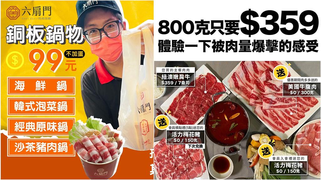 台中火鍋外帶防疫超爽優惠20家:小火鍋99元/800g大肉量才359元/點套餐送100隻蝦看這篇