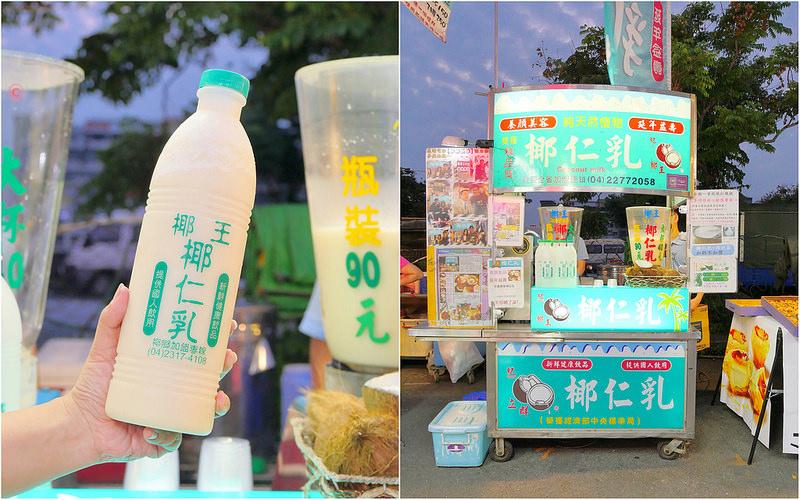 【台中旱溪夜市】椰王椰仁乳│東區:一喝就愛上椰奶香甜好味道!大罐豪邁喝冰涼爽快!還能免費加西米露