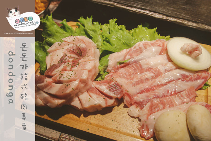 【食記】夢幻伊比利松阪豬+香草豬五花。東區韓式烤肉~咚咚家dondonga韓式豬肉專賣 – 돈돈가