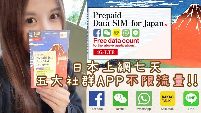 日本自由行必備~日本七天上網SIM卡~臉書line等五大社群不限流量~用SIM卡好還是WIFI機好?