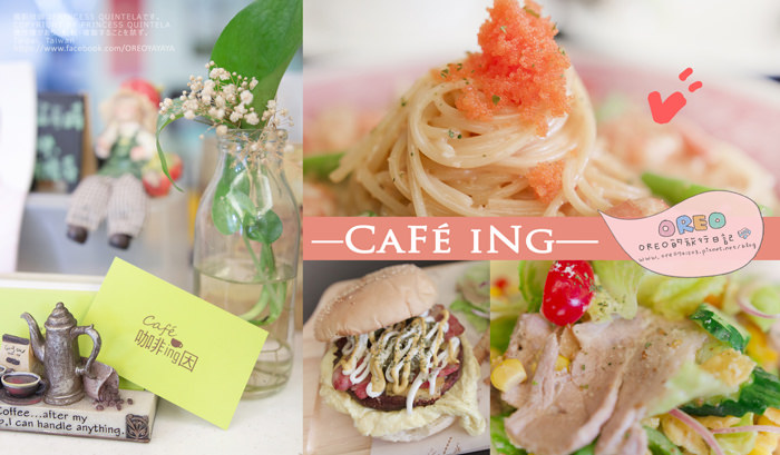 [OREO的旅行日記] 板橋早午餐~咖啡因咖啡館 Café ing/平價好吃義大利麵/胡麻醬嫩豬沙拉