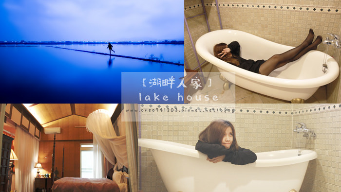 【宜蘭民宿】湖畔人家~梅花湖安靜悠閒的氣質民宿~四人房空間大有客廳&浴缸