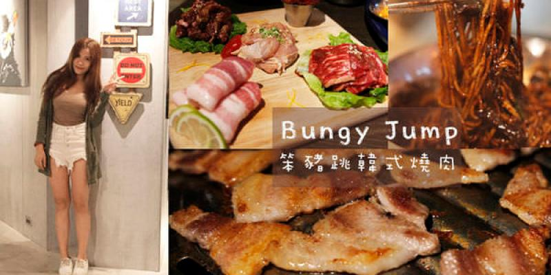 【食記】 Bungy Jump Korean BBQ 笨豬跳韓式燒肉~京華城店~份量豪邁多~還有韓式炸醬麵~台北韓式燒肉