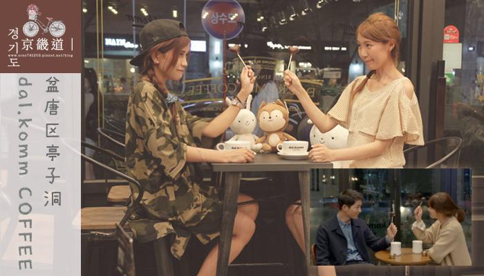 韓國京畿道自由行✈太陽的後裔拍攝場景☛dal.komm COFFEE盆唐區亭子洞咖啡街