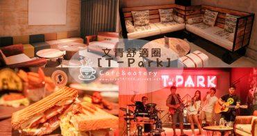 【食記】T-Park捷運中山站美食~一個文青的舒適圈~不限時咖啡廳~適合聚餐/辦展覽/簽書會場地/社團成發場地/會議租借/台北包場