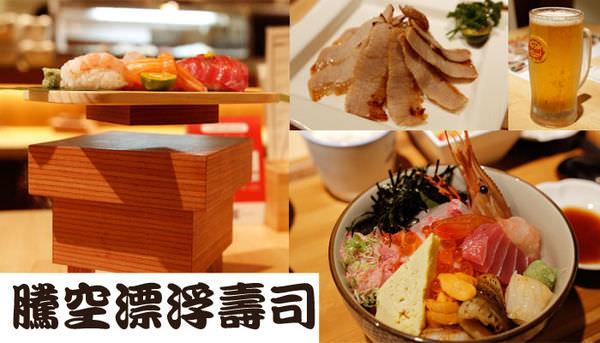 【食記】會騰空飄浮旋轉的壽司!!!匠心~私廚。日食堂/民生社區日本料理 - OREO的旅行日記
