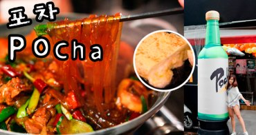 【食記】食尚玩家推薦平價韓式。東區韓式熱炒2店 ~포차Pocha2店~絕對好吃的安東鍋&起司流滿地的招牌蛋捲~~
