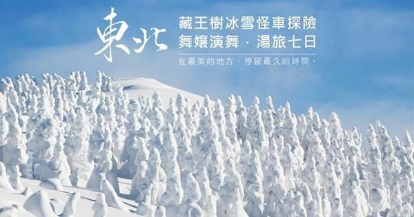 [OREO的旅行日記] 今年冬天的日本行程推薦【藏王樹冰‧極致探索】Dreamer38 x 吉光旅遊 日本東北旅遊講座