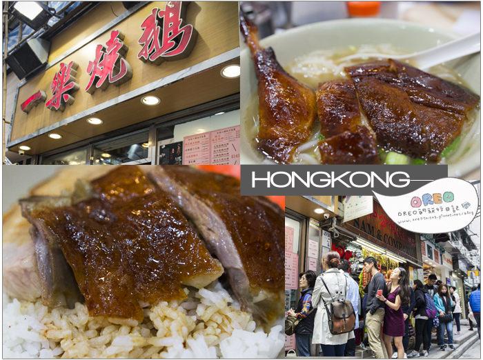 香港自由行必吃►米其林一星推薦好吃一樂燒鵝►中環站美食►香港自由行
