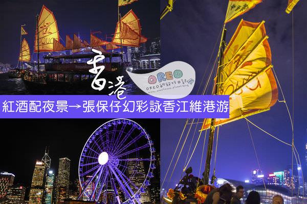 香港自由行行程→來去搭海盜船~奢華的紅酒配夜景!!張保仔幻彩詠香江維港遊