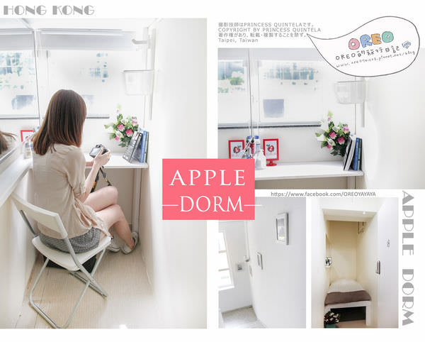 香港便宜住宿推薦 ➤Apple Dorm蘋果宿舍➤常駐香港的背包客最愛 ➤超便宜的包月住宿一個月只要三千港幣耶