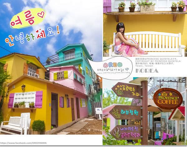 首爾自由行必去景點💜普羅旺斯村💜天哪拍不停超美童話風💜GO韓國京畿坡州市💜💜韓劇景點《紳士的品格》
