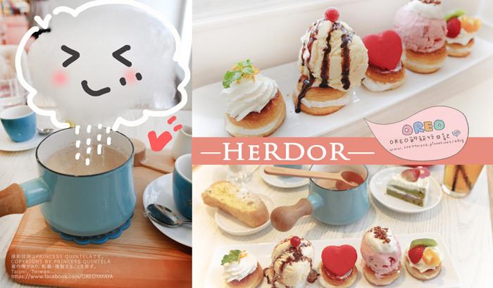 台北東區約會餐廳推薦❤HERDOR  Tea House❤超可愛雲朵鍋煮奶茶!❤霹靂鬆軟的法式吐司!愛不釋手的甜點們!早午餐❤外帶心情杯