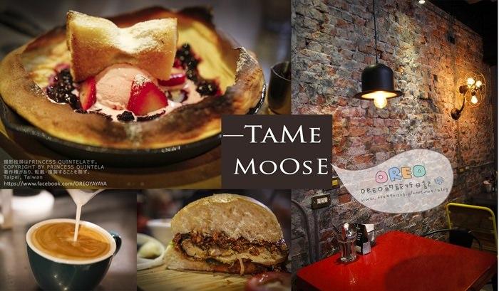 [OREO的旅行日記]中山站美食餐廳推薦→tame moose 法式全日早午餐~吃吃看不一樣的焙鍋鬆餅❤❤❤