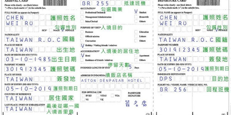 [OREO的旅行日記。峇里島] 峇里島出入境卡&海關單填寫範例-圖文並茂版