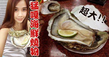 【食記】板橋猛嘎海鮮燒物~爽吃平價巨無霸生蠔~晚來就沒了@@