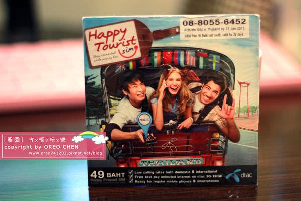 [OREO的旅行日記。泰國。吃x喝x玩x樂] 泰國IPHONE上網吃到飽一星期只要212元~!!泰國3G無線上網吃到飽使用&購買教學