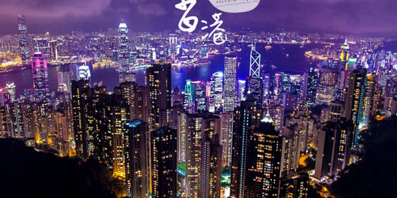香港自由行攻略x住宿行程規劃懶人包x香港必逛熱點分析。OREO的旅行日記