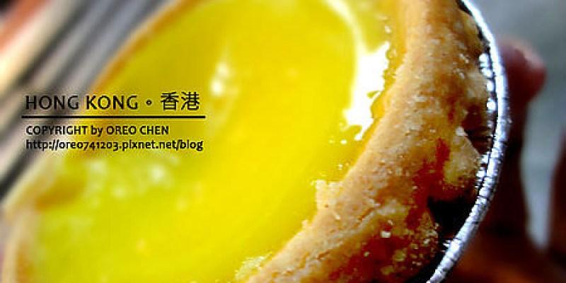 香港自由行。來香港必吃的泰昌餅家蛋塔~香濃好吃~一定要現場吃一個