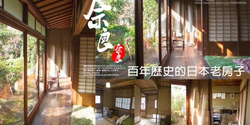 2016奈良住宿推薦➤NARA BACKPACKERS超有味道百年的奈良町老房子➤住了會懷念不肯走的地方